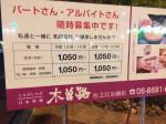 木曽路 住之江公園店でアルバイト・パートさん随時募集中!