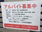 神田達磨 神保町店で製造・接客・販売スタッフ募集中!