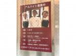 武蔵野菓子工房