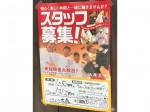 大阪王将 大森店でスタッフ募集!