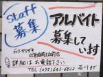 デイリーヤマザキ 伏見稲荷大社前店でコンビニスタッフ募集中!