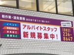 株式会社ハンデックス 広島営業所でアルバイト募集中!