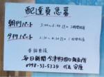 毎日新聞 今津甲子園口販売所でアルバイト募集中!