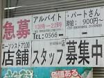ローソンストア100 安城桜井店でアルバイト募集中!
