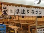 浜焼 ドラゴン 大阪駅前第3ビル店