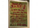 【急募】焼肉店のホール・キッチンスタッフ