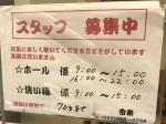 和食 香楽で一緒に働いてみませんか?