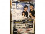 ◆味噌麺処 伝蔵 渋谷センター街店◆ラーメン店スタッフ募集!