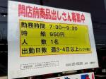 週3、4日〜!!◎開店前商品出しスタッフ募集中