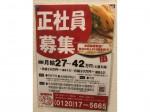 未経験歓迎♪うま屋ラーメン 名北店で正社員募集中!