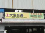 経験者歓迎☆『大生交通』でタクシー乗務員募集中!
