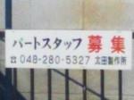 太田製作所でアルバイト募集中!