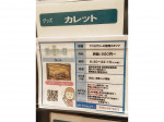 カレット イオンモール東浦店 販売スタッフ募集中!