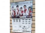 セブンイレブン 野田阪神駅前店でお客様を笑顔にしませんか♪