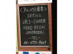 お気軽にご連絡ください!美味しい串焼のお店です!