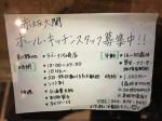 赤坂大関 ラゾーナ川崎店でホール・キッチンスタッフ募集中!