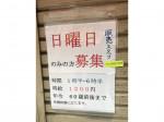 三崎海洋水産 まぐろ屋