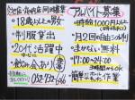 虎串 今池店でアルバイト募集中!