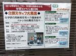 ココファン新川崎でスタッフ募集中!