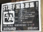◆急募◆週3日・1日3h~OK◎食事付きで美味しく働こう♪