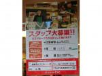 カレーショップ C&C 西新宿オークシティ店で店舗スタッフ