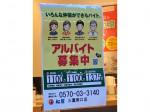 松屋 三鷹南口店でアルバイト募集中!
