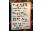 くいもの屋 淡菜房(たんさいぼう) 荻窪店