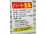 やかん亭さくら総本店でインスタント麺専門店スタッフ募集中!