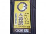 カレーハウス CoCo壱番屋 豊明国1店 店舗スタッフ募集☆