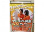 アミューズメントスタッフ★未経験OK!時給900円~