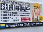 経験者優遇♪岡村建興株式会社 本社営業所で社員募集中!
