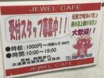 JEWEL CAFE(ジュエル カフェ) 東武ストア鶴瀬駅ビル店