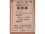 1日2h〜OK◎讃岐うどん 般若林 スタッフ募集中!