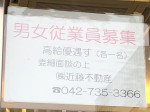 株式会社 近藤不動産 従業員募集中!