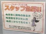 ジャンリーグ 駒沢店でスタッフ急募!!麻雀に興味のある方♪