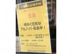 急募! 燻製 バルTRIUMPH(トリンプ)