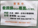勤務時間応相談☆彡はたがや協立診療所 看護師さん募集!