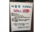 食事付き◎伊菜屋 TAKAでアルバイト募集中!!