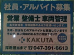 KAKUTAでスタッフ募集中!