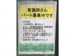 柴田内科・消化器科クリニックで看護師スタッフ募集中!