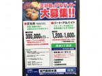 正社員・アルバイト大募集!!鳴門鯛焼本舗 四谷3丁目店