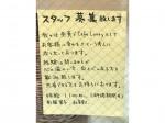 Cafe Lotty(カフェ・ロティ)でアルバイト募集中!