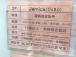 Jemica 名古屋近鉄パッセ店