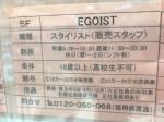 EGOIST(エゴイスト) 近鉄パッセ店
