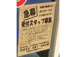 ラメール 竹橋店