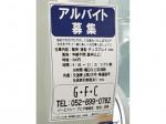 GFC アピタ鳴海店 アルバイト募集中!