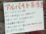 Kourogi和伊創作ダイニングでホールスタッフ募集中!