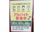 松屋 北千住店で牛丼店スタッフ募集中!