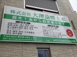株式会社 大澤造園土木で社員・アルバイト募集中!