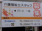 デイサービス花で介護福祉スタッフ募集中!
